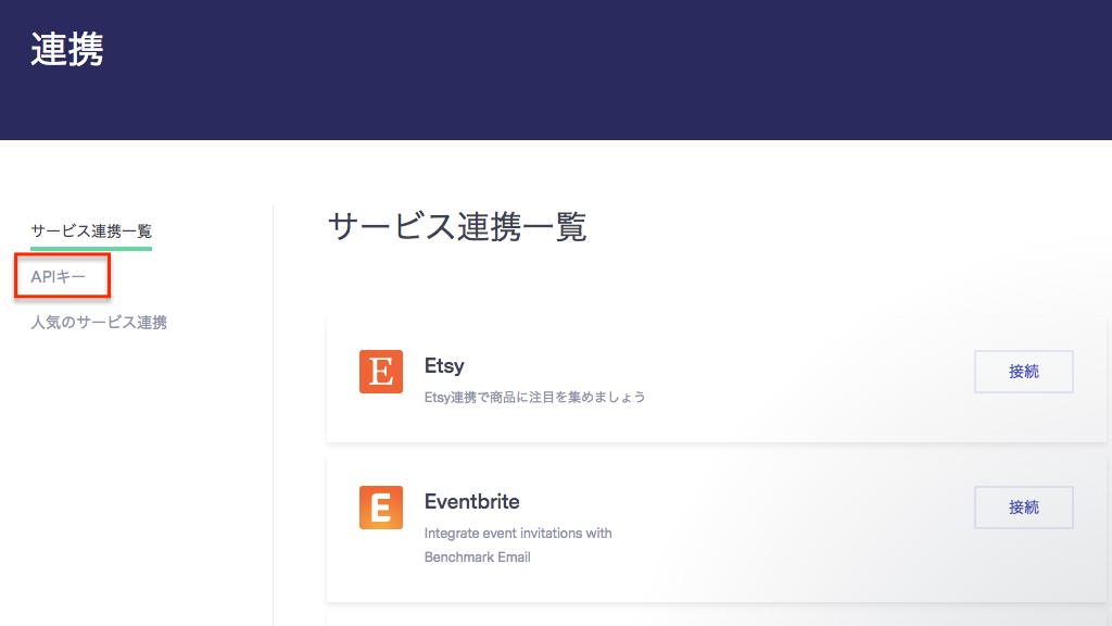 Benchmark Email連携画面