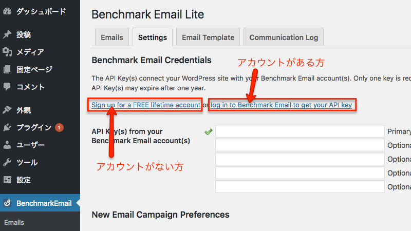 Benchmark Email Liteセッティング画面