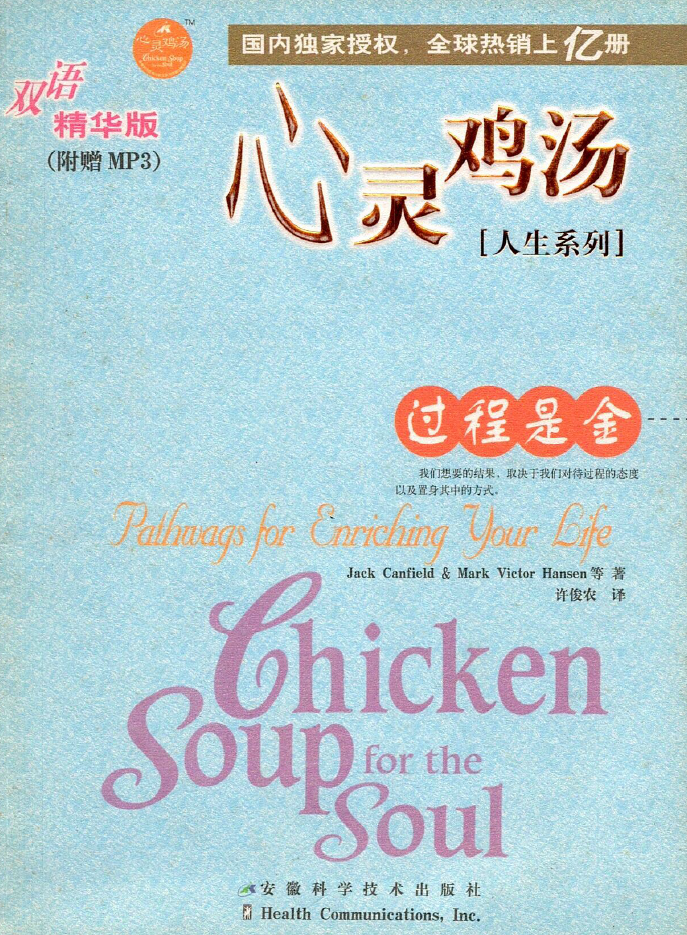 Chicken soup for the soul - Pathways for Enriching your life (PDF+Mp3)