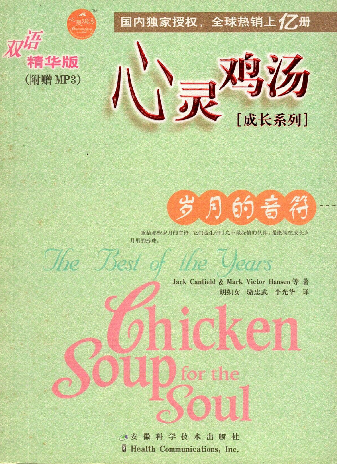Chicken soup for the soul - The best of the year (PDF + Mp3)