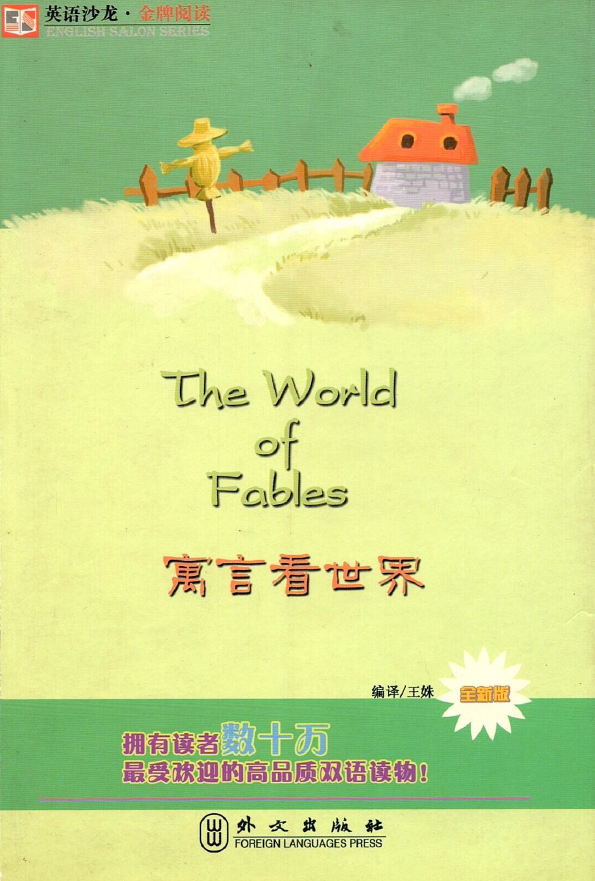 The World of Fables ( song ngữ Trung Anh)