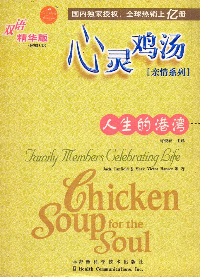 Chicken soup for the soul - Family members Celebrating Life (PDF+ mp3)